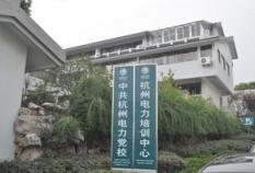中共杭州电力党校